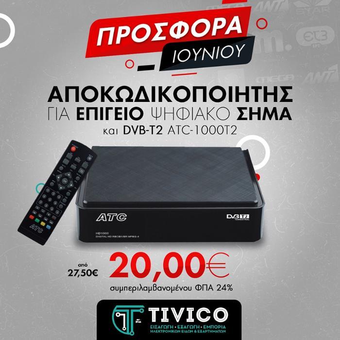 Αποκωδικοποιητής για επίγειο ψηφιακό σήμα και DVB-T2