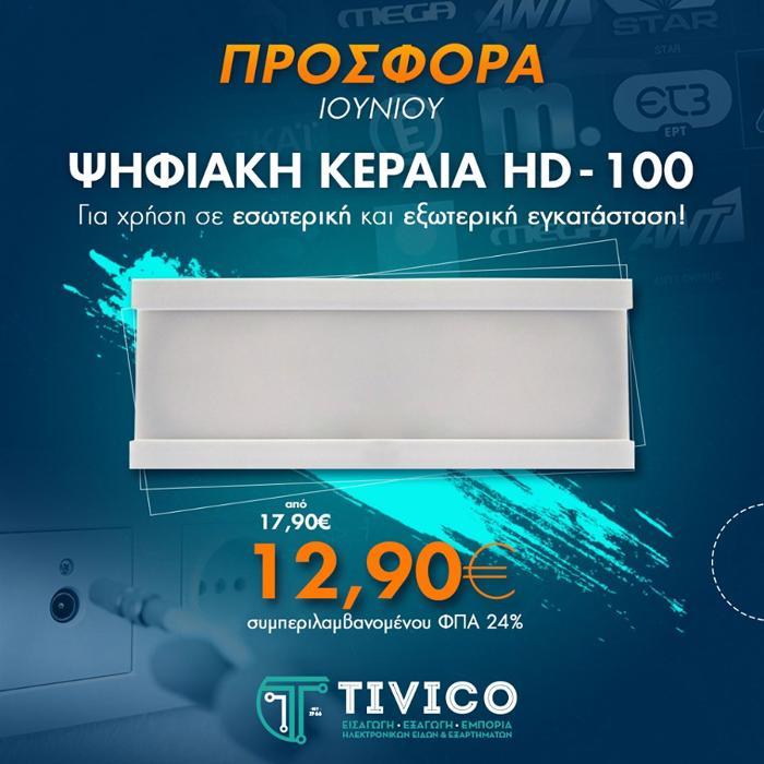 Ψηφιακή κεραία HD-100 για χρήση σε εσωτερική και εξωτερική εγκατάσταση.