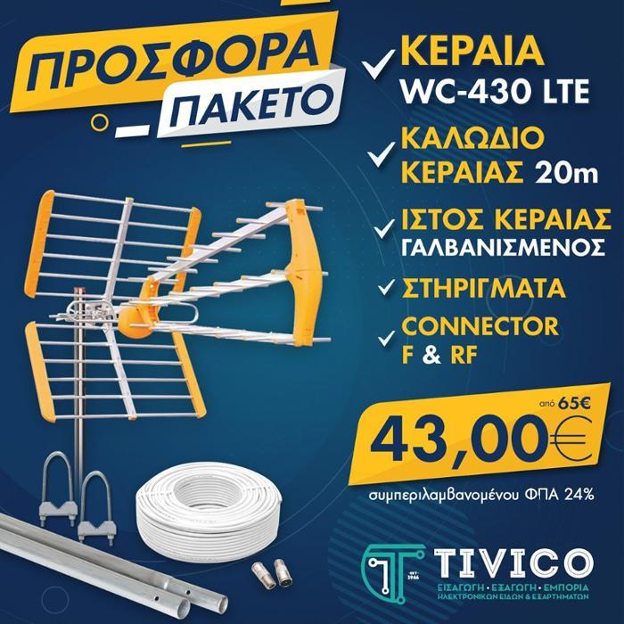 Κεραία WC-430 LTE ΠΑΚΕΤΟ