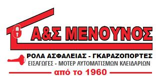 Α. & Σ. Μενούνος ΡΟΛΑ ΑΣΦΑΛΕΙΑΣ ΓΚΑΡΑΖΟΠΟΡΤΕΣ