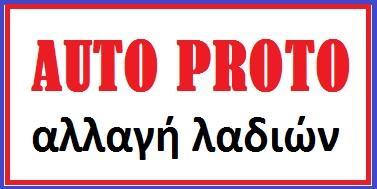 Auto Proto Λιπαντικά - Ανταλλακτικά στο Νέο Ηράκλειο και τα Βόρεια Προάστια