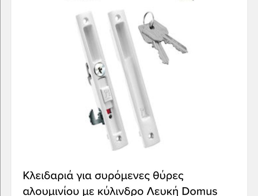 Κλειδαριές για συρόμενη θύρα αλουμινίου με κύλινδρο