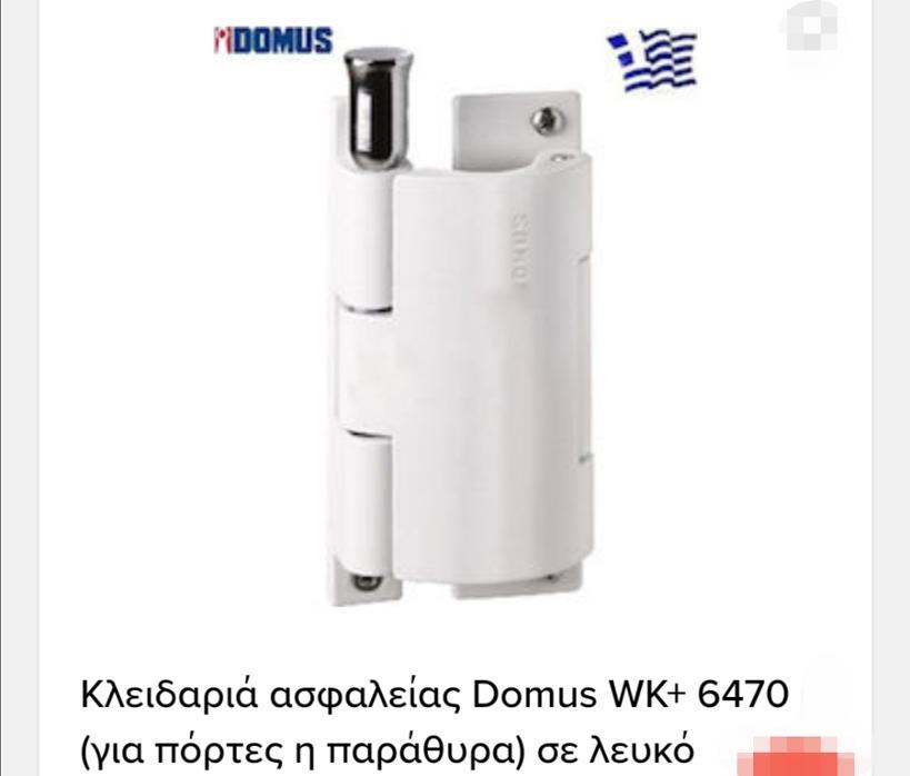 Κλειδαριά ασφαλείας Domus για πόρτες και παράθυρα Μελίσσια